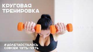 Круговая тренировка [Workout | Будь в форме]