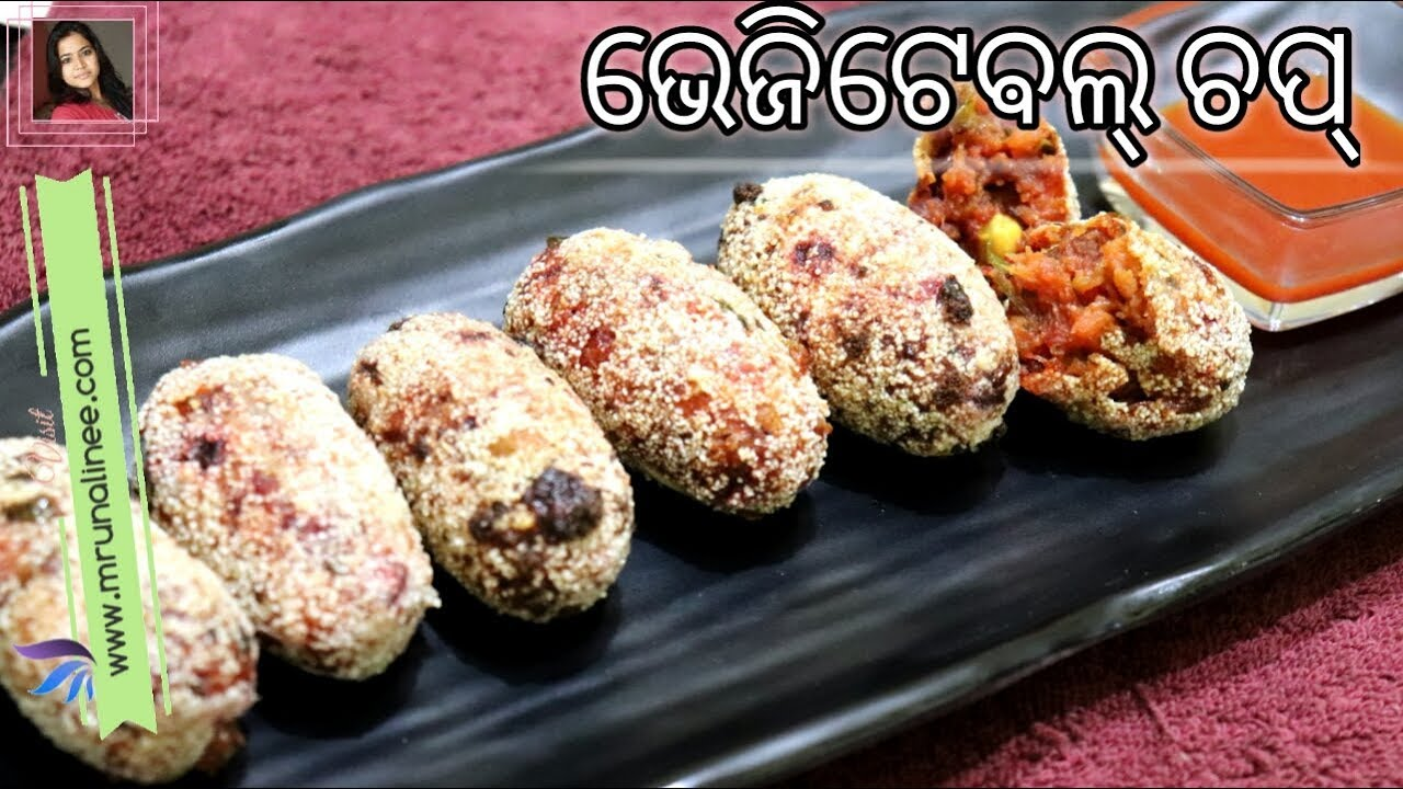 vegetable chop recipe odia ଭେଜିଟେବଲ୍ ଚପ୍  Vegetable Chop Recipe ( Odisha Street Food )  Vegetable  Cutlet  Odia
