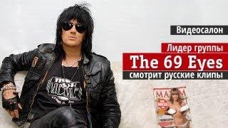 Видеосалон: Лидер The 69 Eyes смотрит русские клипы