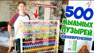 500 МЫЛЬНЫХ ПУЗЫРЕЙ ОДНОВРЕМЕННО - DIY