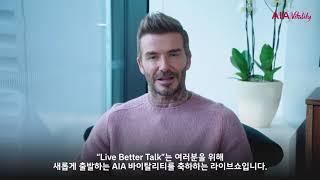 AIA 글로벌 홍보대사 데이비드 베컴의 'Live Be…