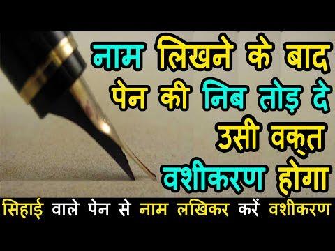 नाम लिखने के बाद पेन की निब तोड़ दे उसी वक्त वशीकरण होगा । नाम से पलभर में वशीकरण