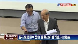 黃石城談民主革命 籲蔡政府做到真正的謙卑-民視新聞