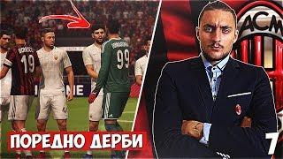MILAN - ROMA!! FIFA 18 AC MILAN CAREER MODE SHOW EP.7