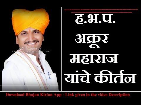 श्री हभप अक्रूर महाराज साक्रे कीर्तन - 2 | Akrur maharaj Sakre Marathi Kirtan