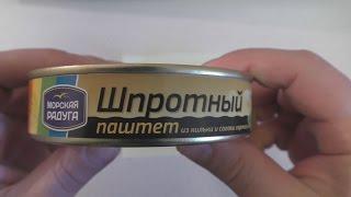 Шпротный паштет  (морская радуга) - консервы (обзор)4К