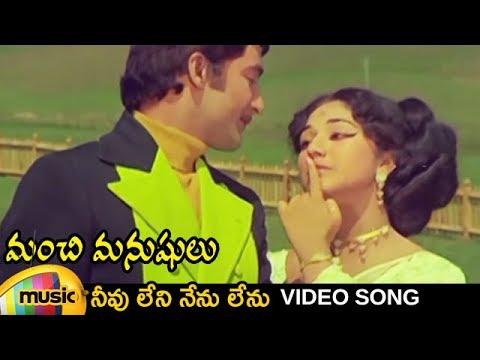 Neevu Leni Nenu Lenu Video Song | Manchi Manushulu Telugu Movie | Sobhan Babu | Mango Music