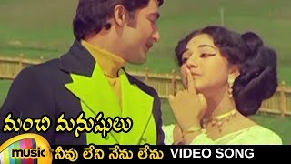 Neevu Leni Nenu Lenu Video Song | Manchi Manushulu Telugu Movie | Sobhan Babu | Mango Music