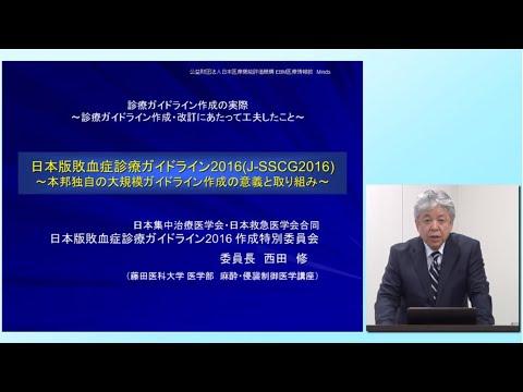 日本版敗血症診療ガイドライン2016/西田修先生