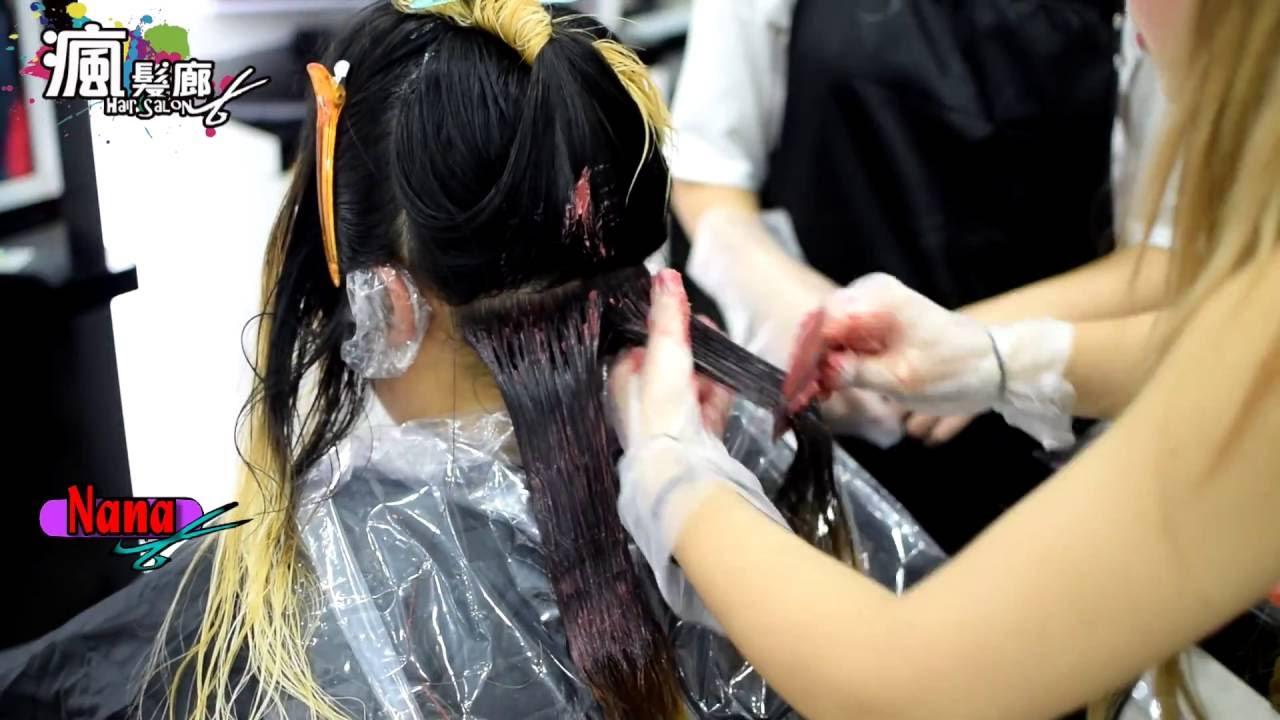 咖啡紅漸層紫 桃園染髮 女生染髮推薦 特殊染 瘋髮廊 設計師NANA - YouTube