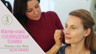 Мастер-класс по макияжу с Жанной Сан-Жак: Голливудская Техника.