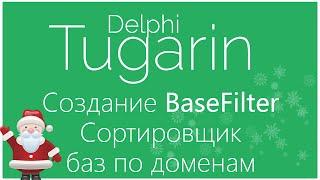 Сортировщик баз по доменам | DELPHI Видеоуроки