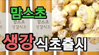 #천연발효식초 #생강식초판매합니다
