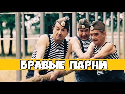 БЕЗУПРЕЧНАЯ КОМЕДИЯ! [ БРАВЫЕ ПАРНИ ] РУССКИЕ КОМЕДИИ, ФИЛЬМЫ, НОВИНКИ HD