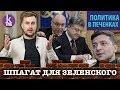 Ружье Порошенко и Парубия: Зеленский в прицеле - #44 Политика с Печенкиным