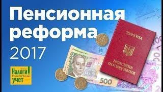 Пенсионная реформа 2017. Видеоурок от Налоги и бухгалтерский учет