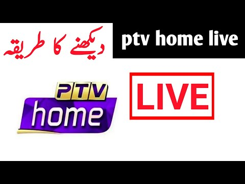 🔴LIVE | Ptv Home Live Tv Streaming | Ptv Home Hd Live Tv Channel | Ptv Home Watch Online