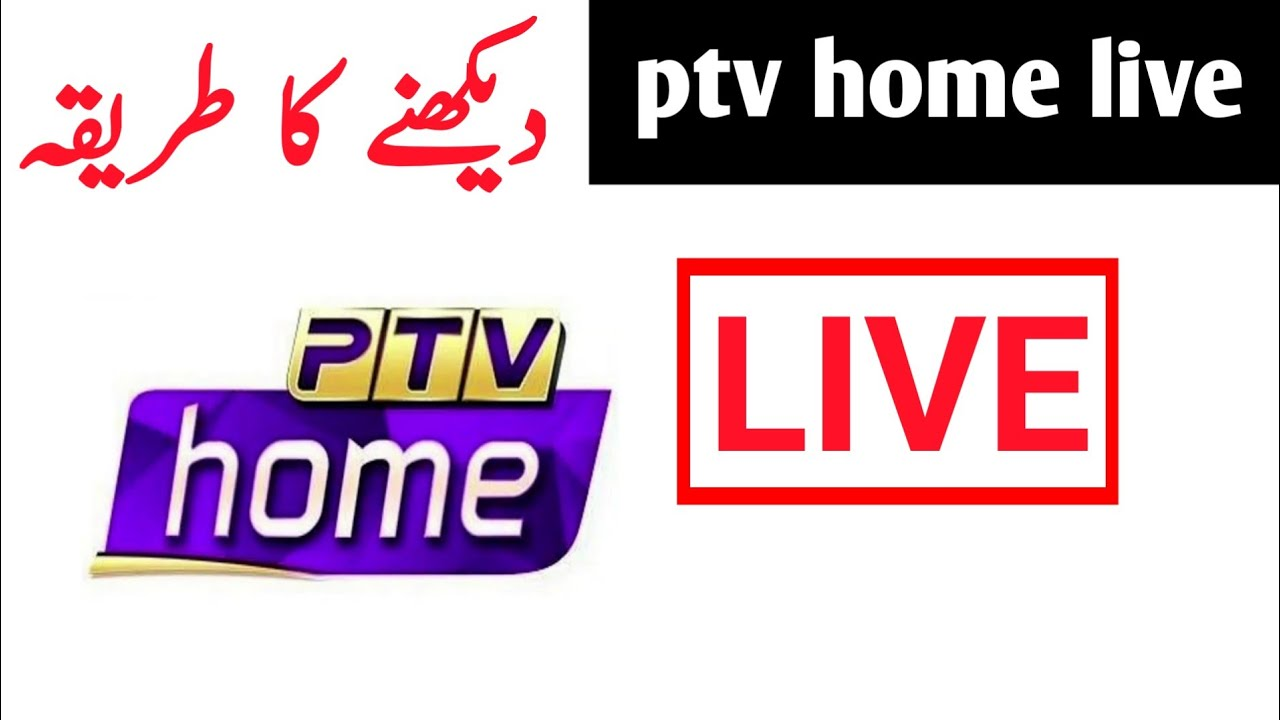 🔴LIVE | Ptv home live tv streaming | Ptv home hd live tv channel | ptv  home watch online tv - YouTube
