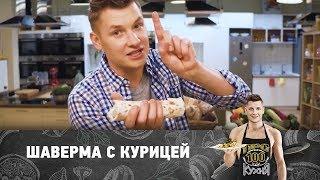 Рецепт шавермы с курицей | ПроСто кухня