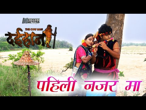"Pahili najar ma - पहिली नजर मा "" दईहान "" the cow man MUSIC VIDEO"