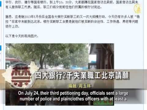 Mainland Media Delete News Of Bo Xilai's Trial