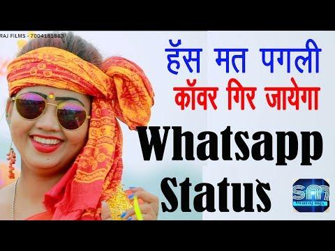हँस मत पगली !! #BOLBAM Whatsapp Status 2018 !! Has Mat Pagli Kanwar Gir Jayega..#Ajeet Swaraj