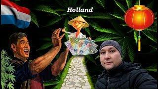 Голландия город Гаага китайцы, трава,море или как я провел выходные.