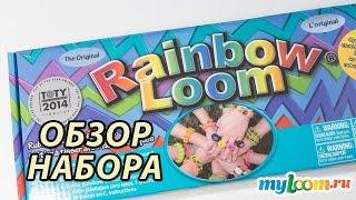 Видеообзор оригинального набора Rainbow Loom | Rainbow Loom Review