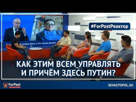 Путину надоел Крым и Севастополь? ForPost-Реактор