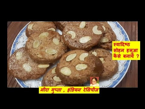 स्वादिष्ठ  सोहन हलुआ  कैसे बनायें ?(DELICIOUS  SOHAN HALWA RECIPE) A INDIAN SWEET DESSERT