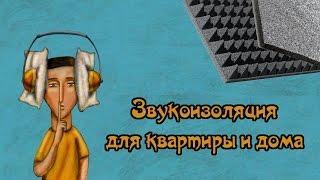 видео Звукоизолирующая панельная система