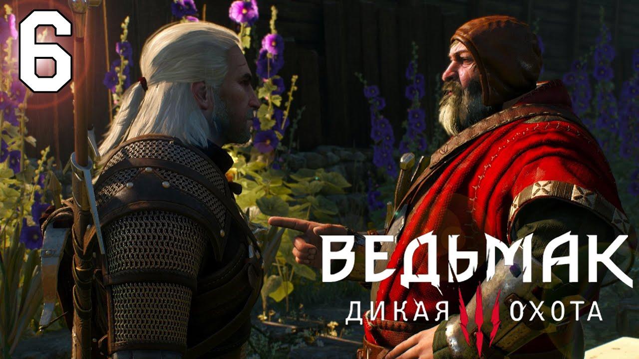 Кровавый барон [Ведьмак 3: Дикая охота #6]