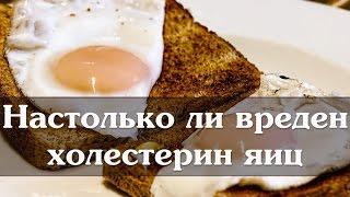 Настолько ли вреден холестерин яиц