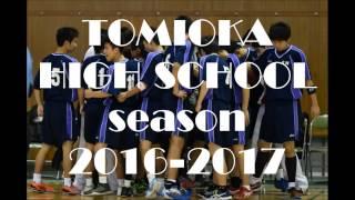 2016-2017富岡高校 ハンドボール部