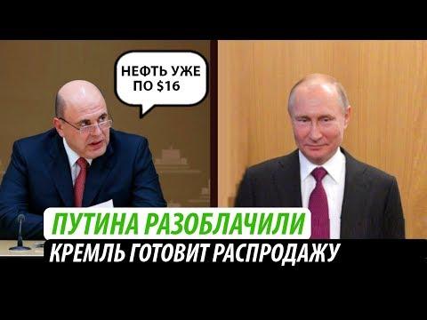 Путина разоблачили. Кремль готовит распродажу