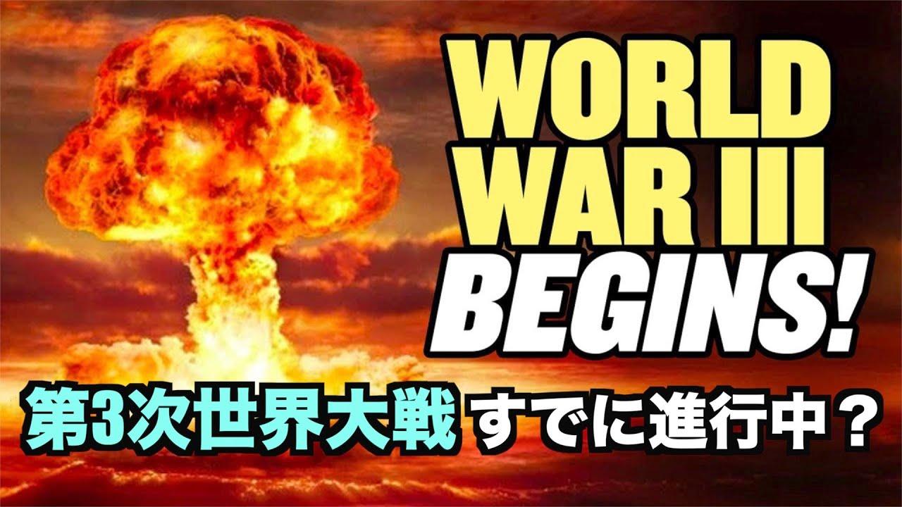 第 三 次 世界 大戦