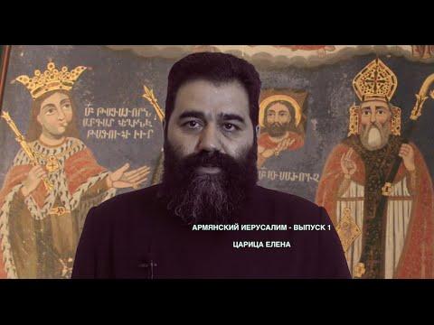 Царица Елена. Армянский Иерусалим Вып. 1