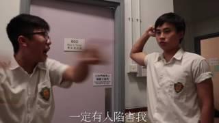 Publication Date: 2016-10-27 | Video Title: 可道中學 學生會內閣 Hotline 宣傳片