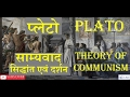 PLETO THEORY OF COMMUNISM UPSC hindi साम्यवाद सिद्धांत एवं दर्शन