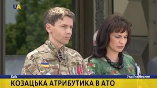 Бойове українське козацтво?>