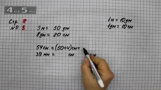 Страница 8 Задание 5 – Математика 3 класс Моро – Учебник Часть 2