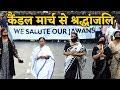 Pulwama को लेकर Kolkata में हुए candlelight march में शामिल हुईं Mamata Whatsapp Status Video Download Free