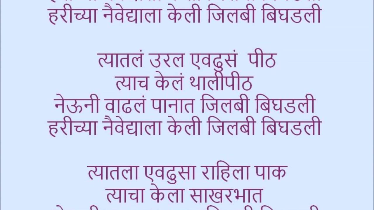Bhondla songs