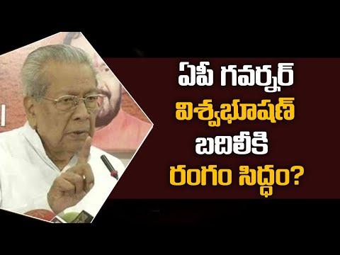 ఏపీ గవర్నర్ విశ్వభూషణ్ బదిలీ కి రంగం సిద్ధం || AP Governor Viswabushan || Sumantv News