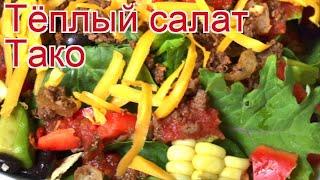 Рецепты из Мясо лося - как приготовить Мясо лося пошаговый рецепт - Тёплый салат Тако за 25 минут