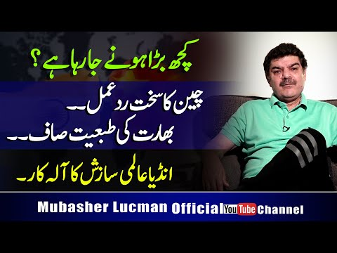 Mubasher Lucman: India Given A Strong Response by Chinese...