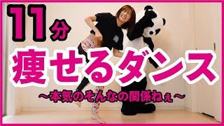 【地獄の11分】竹脇まりなさんの痩せるダンスを本気で踊ってみた!