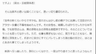 鈴木砂羽 年下の俳優夫が努力をしないのに不倫し呆れて別居 年下夫の不...