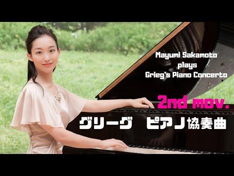 Mayumi Sakamoto - Grieg Piano Concerto 2nd mov. グリーグ ピアノ協奏曲第2楽章(ピアノ 坂本真由美)