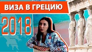 видео виза в Грецию